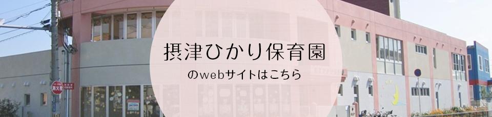settsu_hikarien_banner