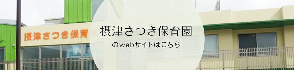 摂津さつき園のwebサイトはこちら